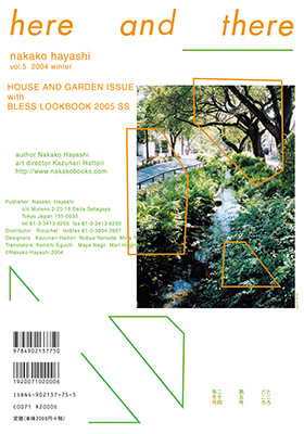 here and there vol.5 2004 winter HOUSE AND GARDEN ISSUE