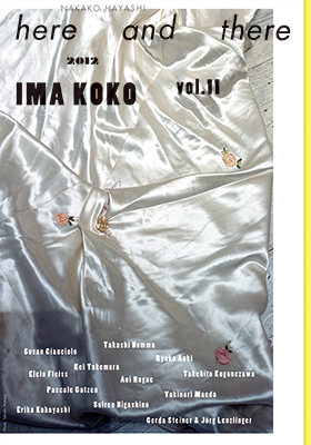 here and there vol.11 2012 IMA KOKO