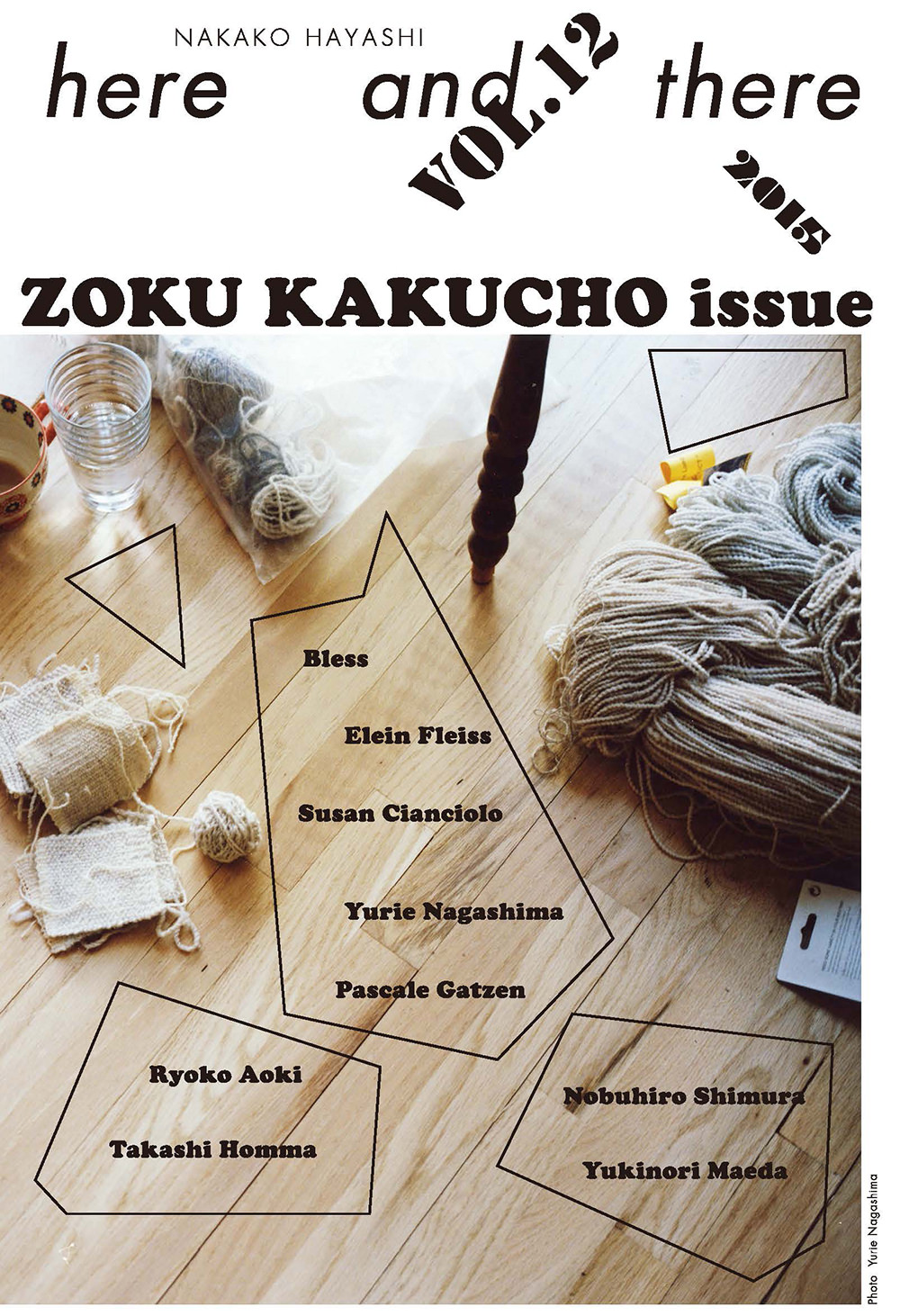 here and there vol.12 ZOKU KAKUCHO issue 2015